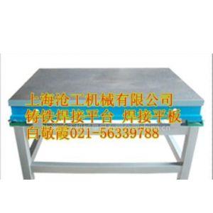 供应上海焊接平台 上海焊接平板 上海装配平板