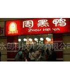 供应北京周黑鸭加盟 特色小吃周黑鸭培训技术