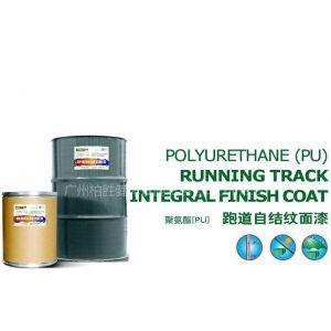 供应聚氨酯PU跑道自结纹面漆、跑道材料