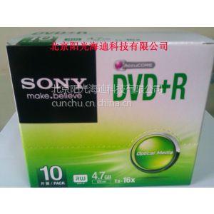 供应正品 索尼/SONY DVD R/DVD-R 光盘/刻录盘 4.7GB 一次性写入 单片装