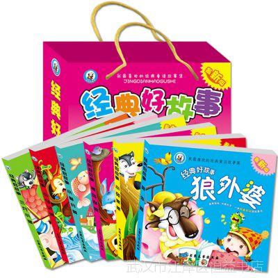 【恒益金娃娃】幼儿童经典好故事书0-3岁大字彩图注音套装畅销书