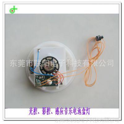 厂家直供发光发声玩具电子配件  影控光控机芯  感应灯