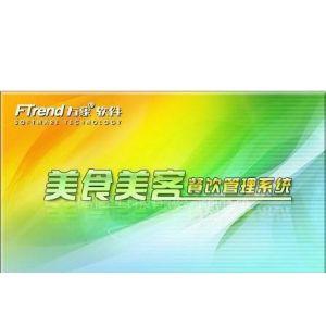 供应杭州餐饮软件美食美客软件收银软件快餐地软件连锁店软件