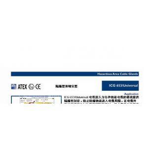 供应ICG653/UNIV防爆电缆接头英国品牌价格