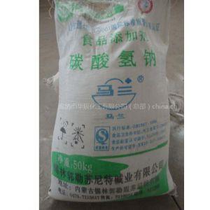 供应供应河北碳酸氢钠河北小苏打直销
