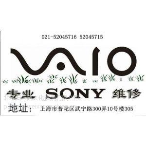 供应上海普陀区索尼电脑售后服务中心查询网点52045716