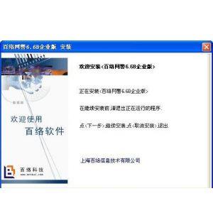 供应网警网络监控软件