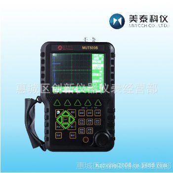 惠州总代理 美泰MUT500B全数字式超声波探伤仪