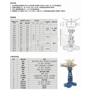 供应j961y-p57高温焊接截止阀,电动截止阀