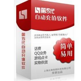 供应第五代自动充值软件