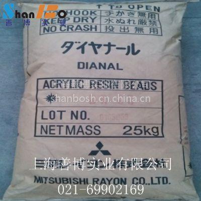 供应三菱丙烯酸树脂BR-85用于PVC、皮革加工及哑光清漆