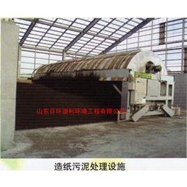 供应造纸污泥无害化处理