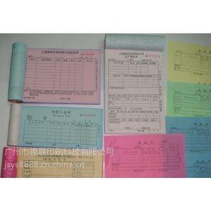 供应广州送货联单印刷 订货联单印刷 批发业联单印刷厂家