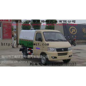 供应东风俊风(微型)自卸式垃圾车