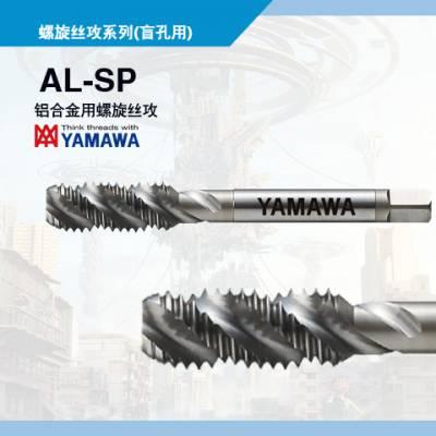 YAMAWA丝攻中国代理/YAMAWA丝攻代理商SP3*0.5