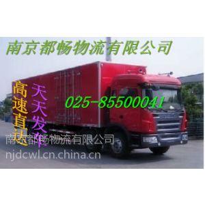 供应从南京到福州物流专线/公司