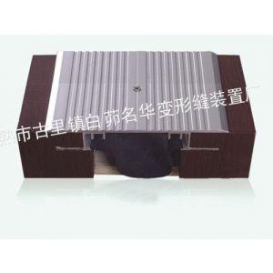 供应地坪变形缝装置金属盖板型FM-FGM