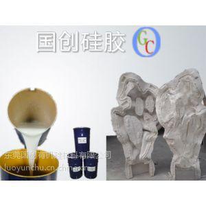 供应文化石专用模具硅胶