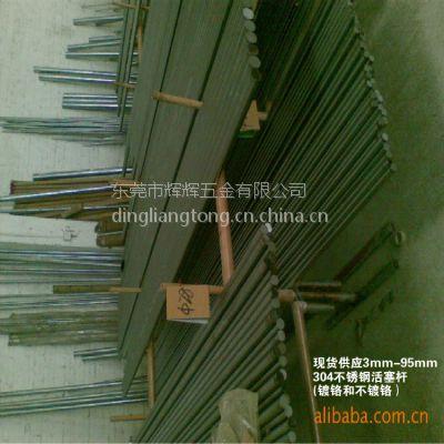[辉辉五金]大量现货供应广东、山东等304不锈钢镀铬活塞杆 不锈钢导杆 直线度好10米起批