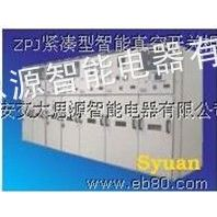 供应新疆ZPJ-12高压开关柜