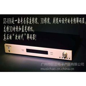 供应家庭影院杜比DTS7.1HMDI 3D蓝光视音频解码产品