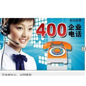 供应400电话选号技巧