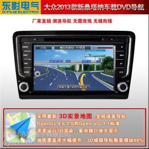 供应供应2013款桑塔拉专用车载DVD导航仪 东影品牌