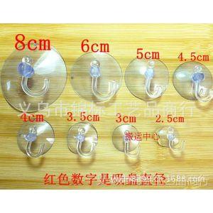 供应强力挂钩吸盘/透明塑胶吸盘/玻璃吸盘批发 多种规格