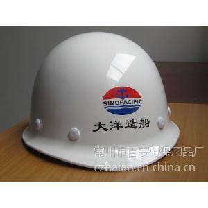 供应舟山造船厂专用玻璃钢安全帽