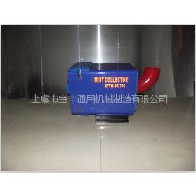 供应供应优质油雾收集器