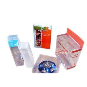 供应长安透明折盒透明胶盒吸塑折盒塑料折盒塑胶盒折盒包装