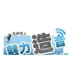 教程教材讲解介绍配音网站宣传语音广告录音制作