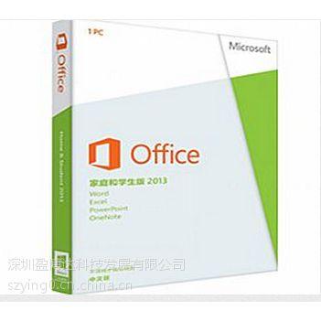 供应深圳代理office2013 家庭和学生版