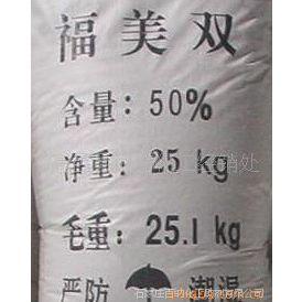 生产福美双农业杀菌剂,可湿性粉剂,混合剂
