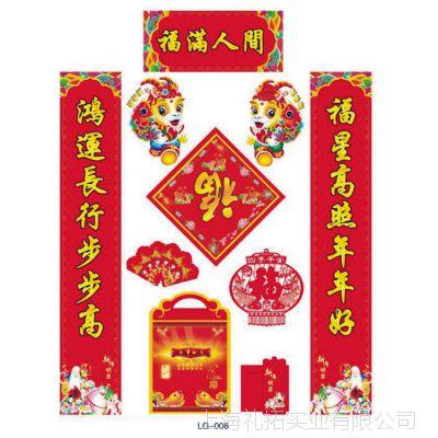 2015羊年大礼包定制 红包对联福字 春节礼品定制批发 印logo