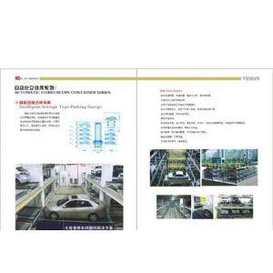 供应自动化立体停车库