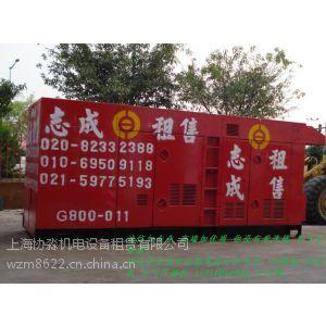 供应上海浦东静音发电机出租信 上海川沙大型工程用发电机招租