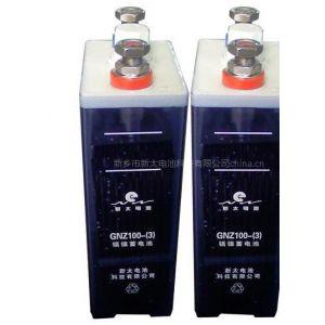供应新太电池100AH镉镍蓄电池