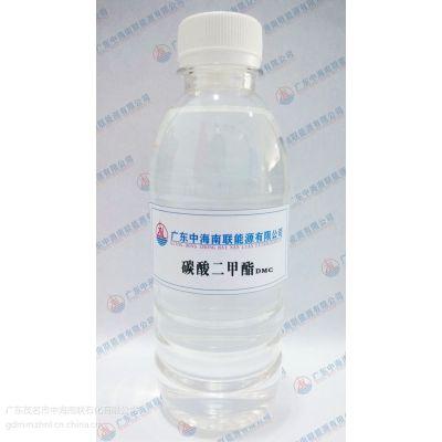 批发零售 茂名石化 一级品 碳酸二甲酯DMC 价格合理