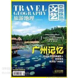 供应旅游地理广告价格