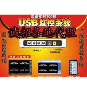 图杰USB商铺一线通监控系统全新上市
