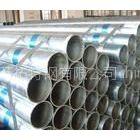 供应南京镀锌钢管~~南京热镀锌钢管
