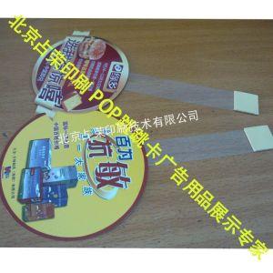 供应印刷制作PVC跳跳卡摇摇卡 POP广告牌 内蒙跳跳卡