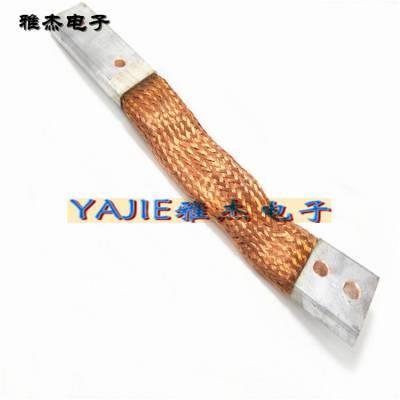 供应雅杰10-5000A纯铜镀锡銅軟連接
