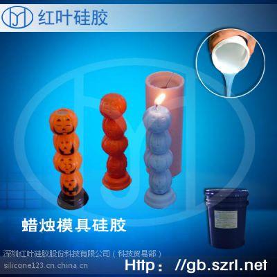 做蜡烛模具硅胶
