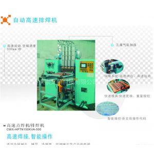供应CWX-HPTN150KVA-500 高速点焊机/排焊机