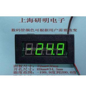 供应数显T型热电偶温度计-200度到200度