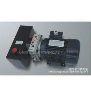 供应液压助力转向系统(电动邮政车用)