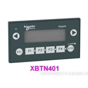 供应施耐德显示屏 文本显示终端 XBTN401 施耐德人机界面对话终端