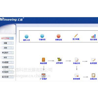 汇信外贸软件--x9系列之标准版